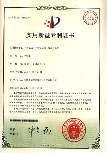 <strong>威视爱普手术室示教系统发明专利</strong>