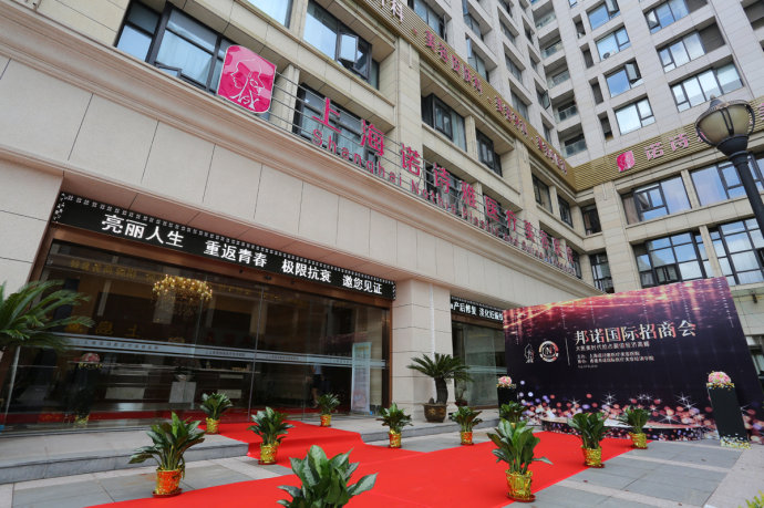 2017年6月上海市诺诗雅整形医院